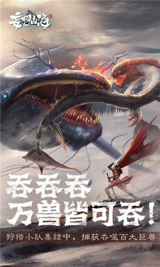 妄想山海手游免费版最新版