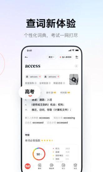 网易有道词典app安卓版
