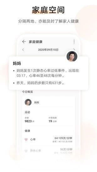 华为运动健康app客户端