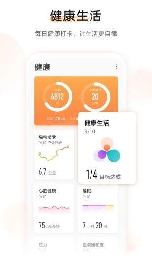 华为运动健康app客户端下载