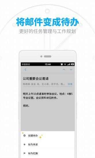 网易邮箱app安卓版