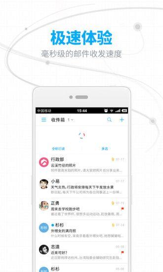 网易邮箱app安卓版破解版