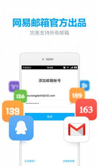 网易邮箱app安卓版最新版