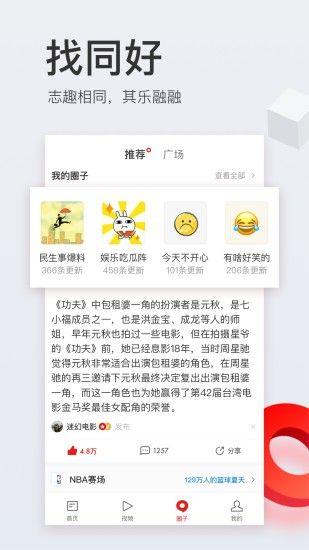 网易新闻app安卓版