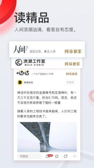 网易新闻app安卓版破解版
