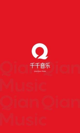 千千音乐最新版下载
