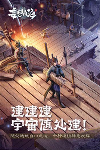妄想山海官方安卓版最新版