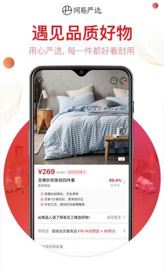 网易严选app安卓版