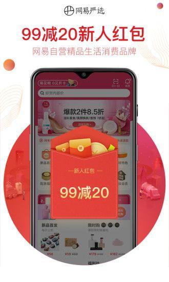 网易严选app安卓版最新版