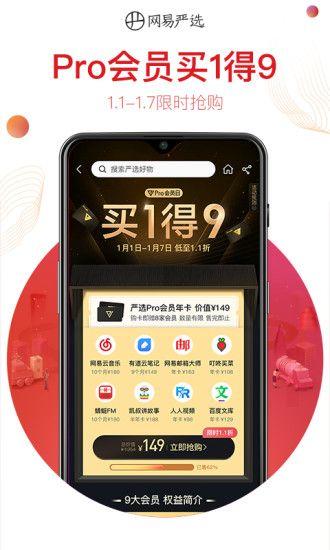 网易严选app安卓版破解版
