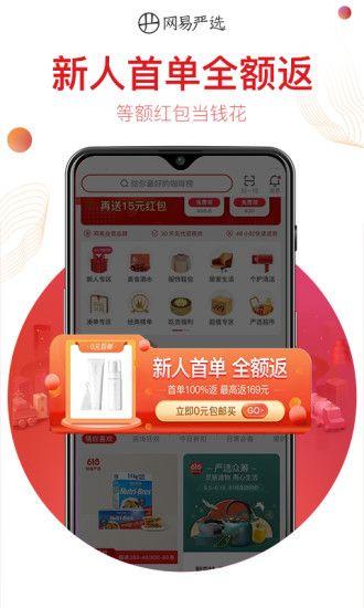 网易严选app安卓版下载