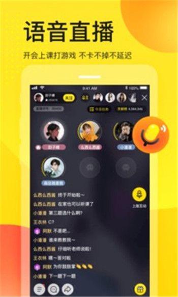 YY手机最新安卓版破解版