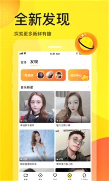 YY手机最新安卓版最新版