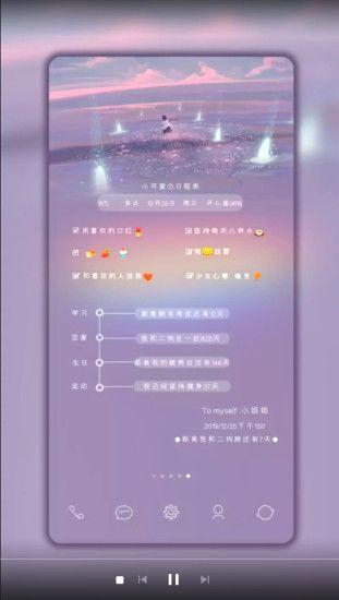 小妖精美化app安卓版最新版