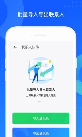QQ同步助手官方版下载
