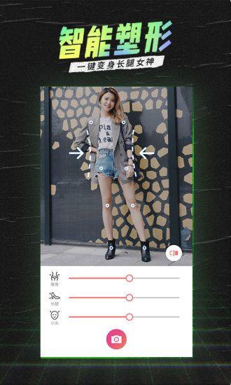潮自拍app安卓版最新版