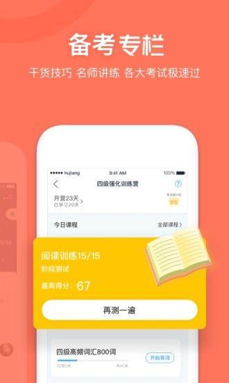 沪江开心词场安卓版最新版