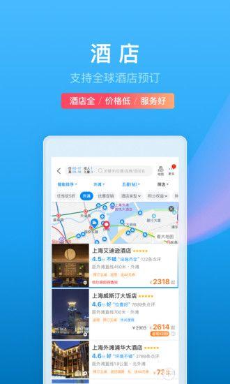 携程旅行app安卓版