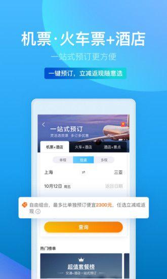 携程旅行app安卓版破解版