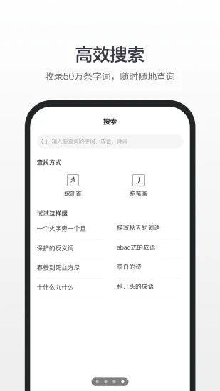 百度汉语手机版下载