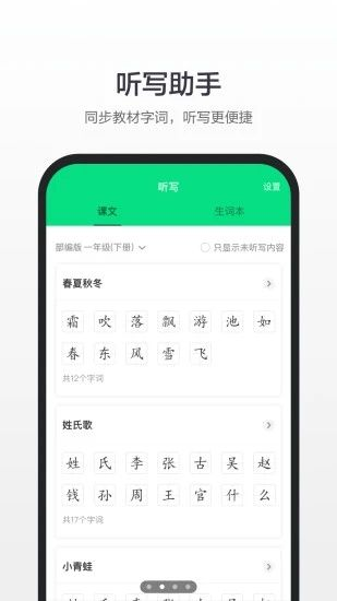 百度汉语手机版