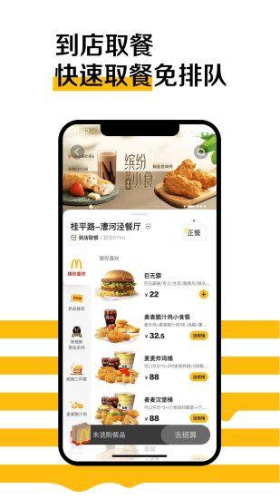 麦当劳安卓版最新版