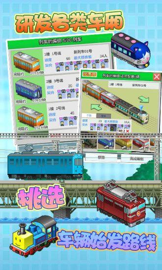 箱庭铁道物语安卓版最新版