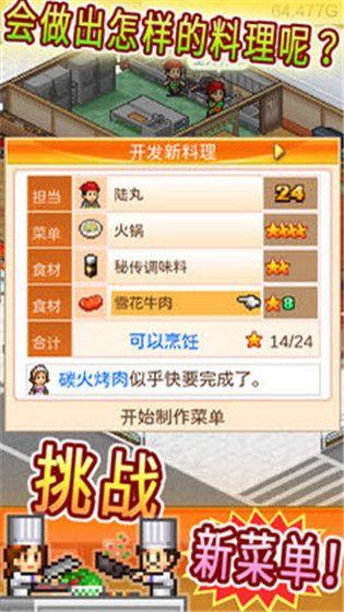美食梦物语安卓版最新版