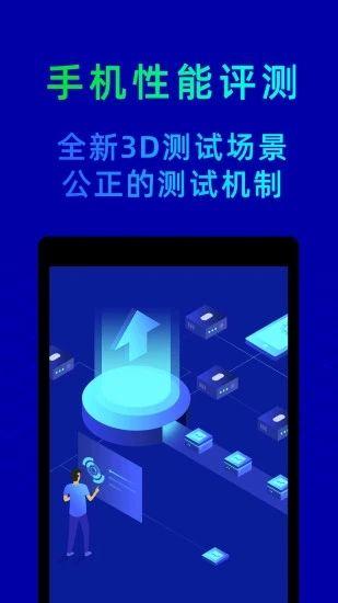 鲁大师安卓版免费下载最新版