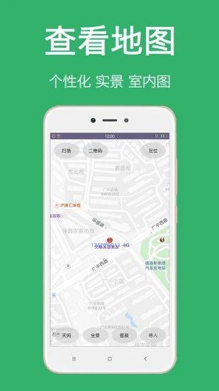 专业手机定位app安卓版下载