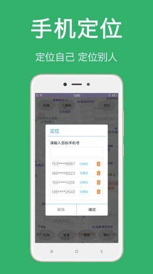 专业手机定位app安卓版