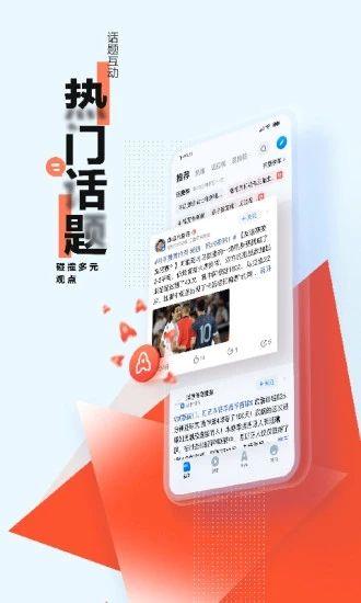 腾讯新闻手机版下载