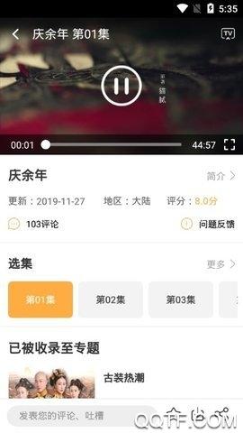 坚果视频app下载最新版截图1
