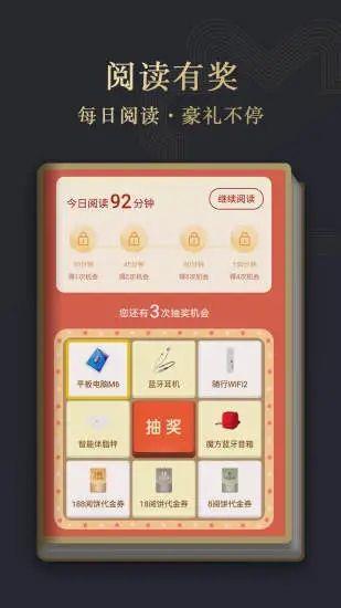 华为阅读app客户端
