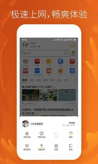 芒果浏览器安卓版下载
