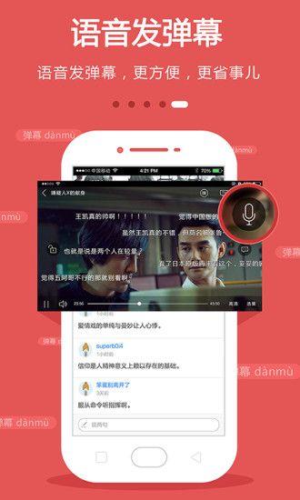 手机电视安卓版
