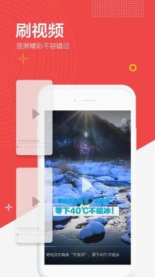 闪电新闻app客户端下载