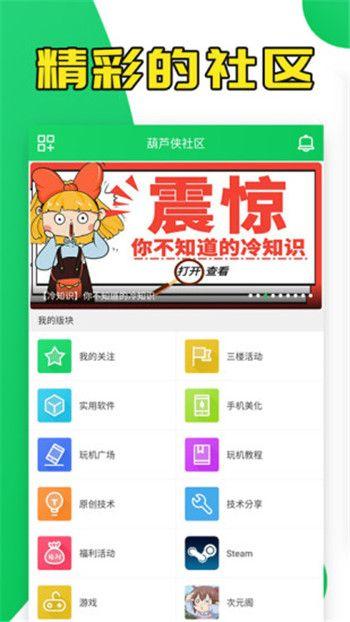 葫芦侠最新安卓版下载