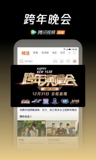 腾讯视频官方下载最新版