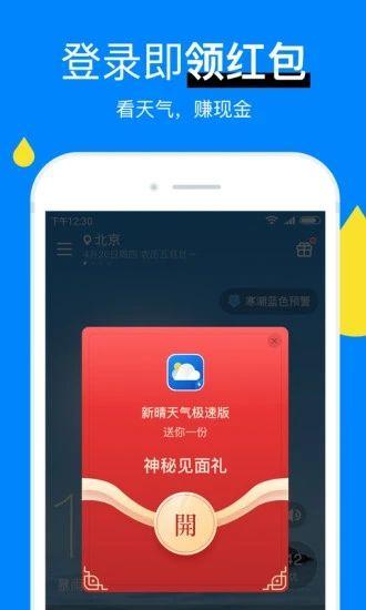新晴天气极速版安卓版