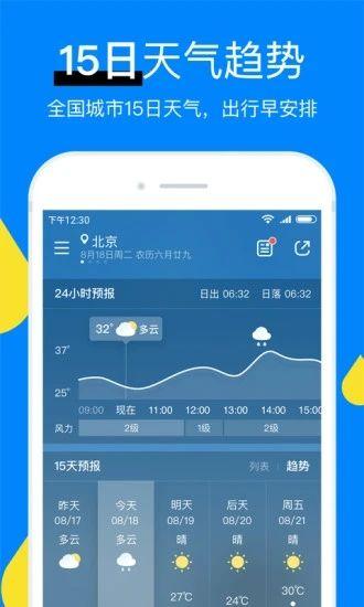 新晴天气极速版安卓版下载