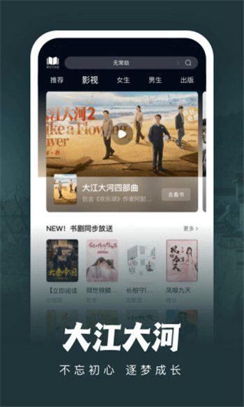 爱奇艺免费阅读2021最新安卓版
