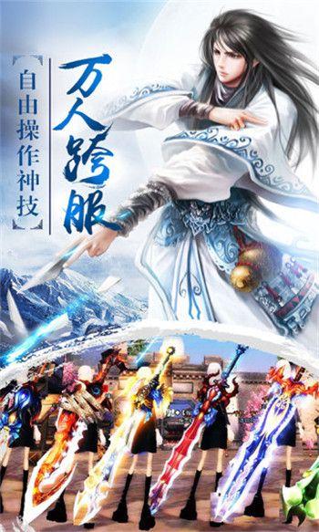 剑神传说御剑江湖安卓版
