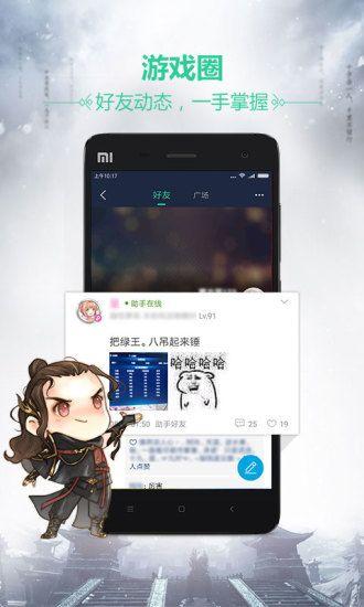 天刀助手安卓版下载