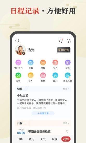 中华万年历最新版2021下载