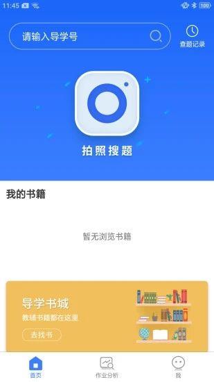 导学号app