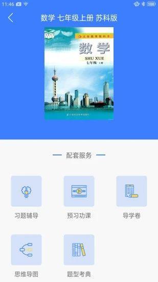 导学号app下载安装