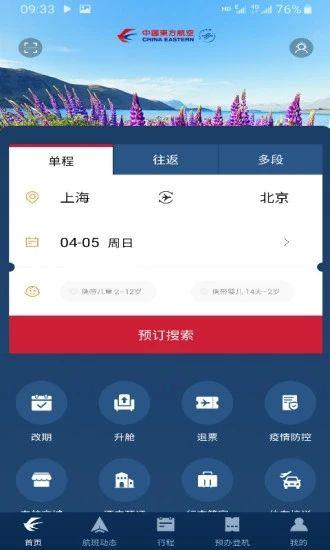 东方航空安卓app下载