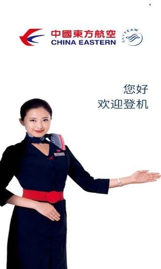 东方航空安卓app