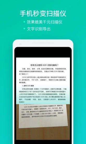 扫描全能王手机免费版